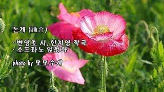 논개 (論介)/변영로 시, 한지영 작곡/소프라노 임청화 & photo by 모모수계
