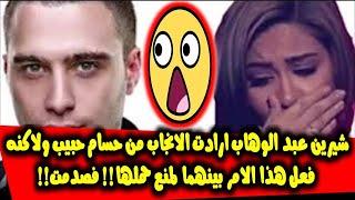 عاااجل!! حسام حبيب يطرد شيرين عبد الوهاب وبناتها من فيلته!! ستذهل حتما مما وصلوا اليه!!