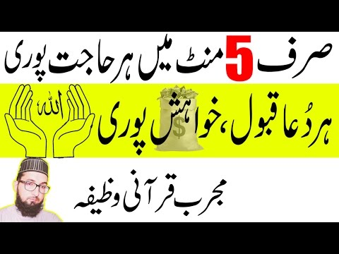 Wazifa For Hajat In 5 Minutes|Wazifa For Money|Wazifa For Success