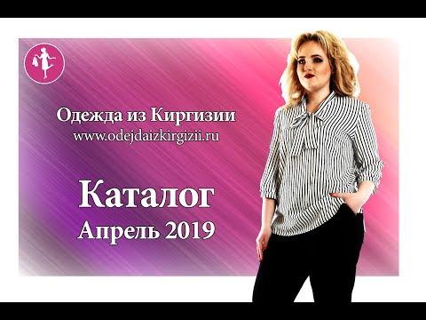 Красивые платья на каждый день | Каталог Апрель 2019 | Одежда из Киргизии