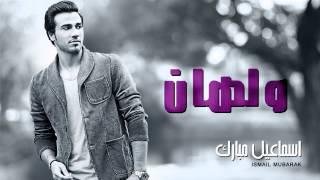 إسماعيل مبارك - ولهان (النسخة الأصلية) | 2013