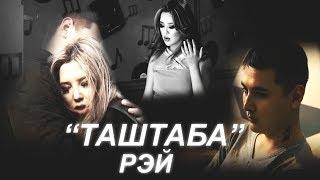 РЭЙ - Таштаба / Жаны клип 2019