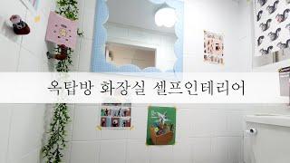 [주부독립] 만원으로 화장실 셀프 인테리어 / 건식 화…