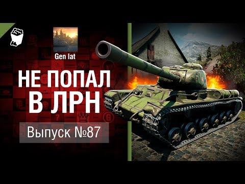 Не попал в ЛРН №87 [World of Tanks]