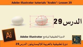 Adobe illustrator الدرس 29 للدورة التطبيقية لبرنامج