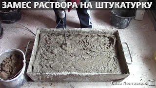 як зробити розчин з цементу і піску