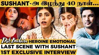 Sushant அதே சிரிப்போட மேல இருந்து பாத்துட்டு இருப்பாரு! - Dil Bechara Heroine Emotional Interview!