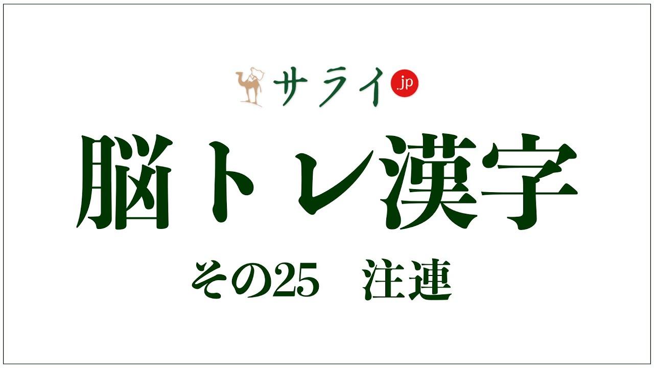 漢字 ごぼう