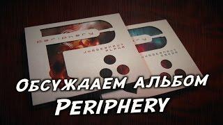 Обсуждаем альбом Periphery - Juggernaut