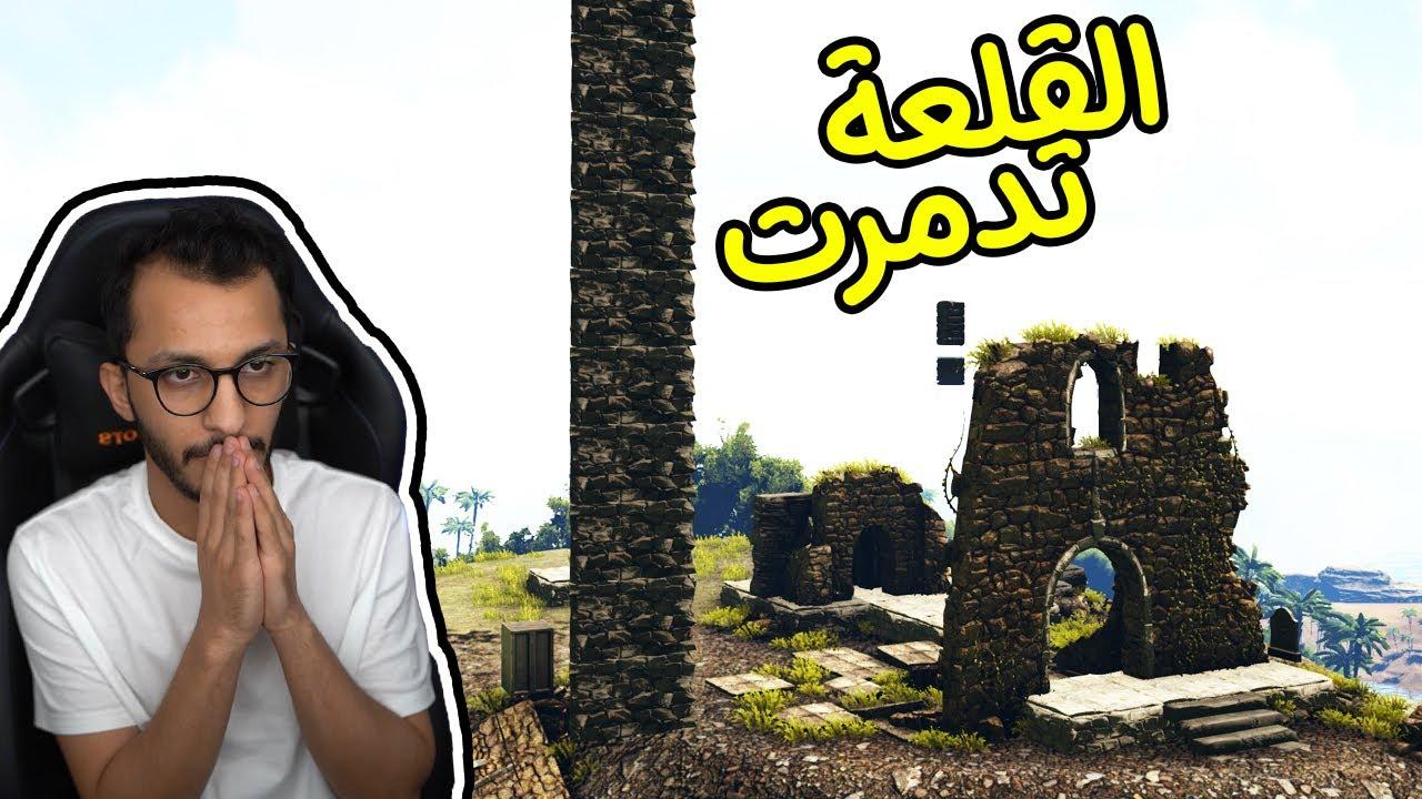 أرك مودد #10 | نهاية القلعة العملاقة! Ark Modd