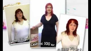 Похудеть на 60кг! (5) -30кг за четыре месяца!