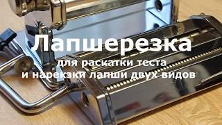 Домашняя лапша из лапшерезки /лапша / паста / тесто раскатать