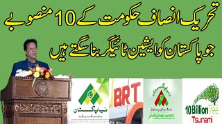 PTI GOVERNMENT 10 MEGA PROJECTS TO MAKE PAKISTAN ASIAN TIGER