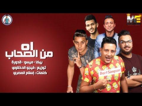 مهرجان اه من الصحاب بيكا ميسرة قدورة فيجو الدخلاوي 2019