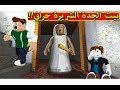 دخلنا بيت مهجور و لقينا الجدة الشريرة جراني لعبة roblox !!