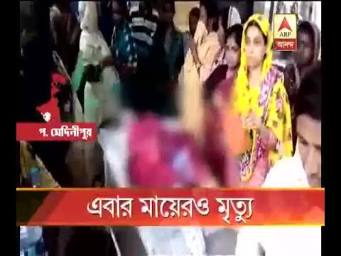 Ghatal murder case: After the son and daughter now the mother also died