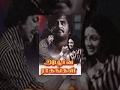 Apoorva Raagangal Tamil Full Movie Rajnikanth Kamal Hassan
