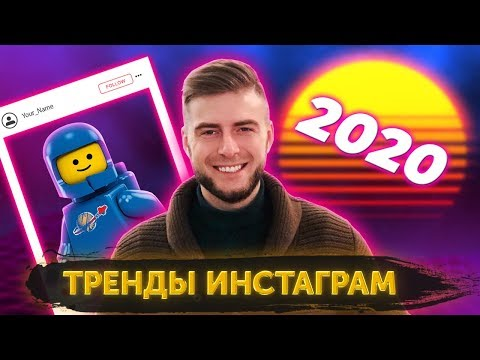 ИНСТАГРАМ ТРЕНДЫ 2020! Как Избежать УДАЛЕНИЯ Аккаунта?!