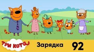 Три кота | Серия 92 | Зарядка