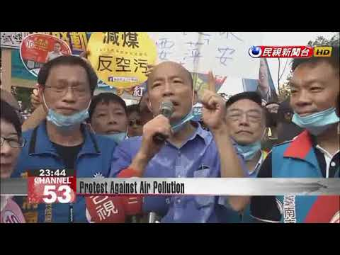 Large rally against air pollution held in Kaohsiung attended by mayoral candidates