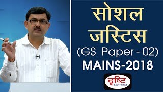 GS Paper 02 (Social Justice) - Mains Paper Discussion 2018