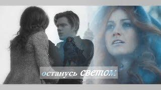 Клэри&Джейс Clary ang Jace - Я для тебя останусь светом (Сумеречные охотники) #SaveShadowhunters +3B