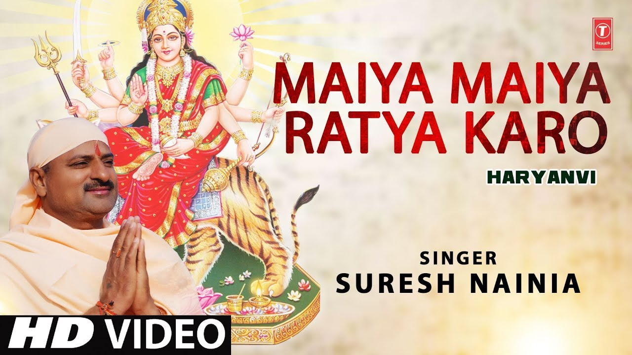 Maiya Maiya Ratya Karo I Haryanvi Devi Bhajan I SURESH NAINIA I Latest Full HD Video Song