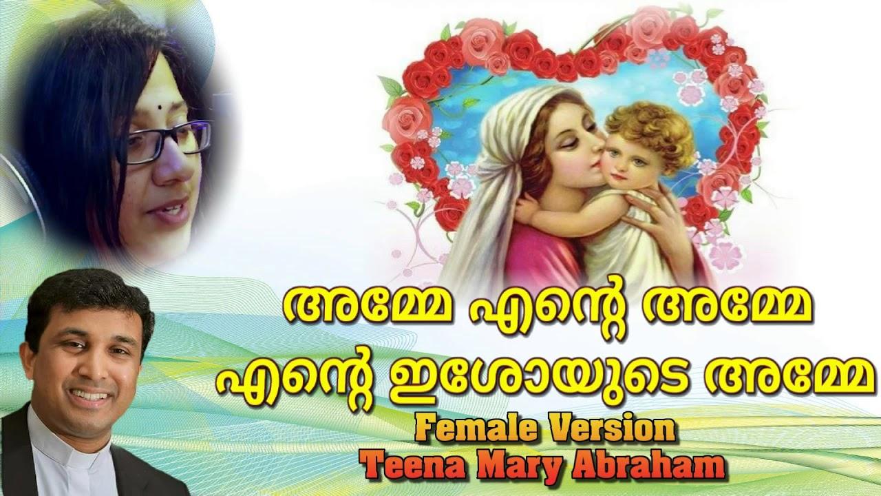 Amme Ente Amme Ente Ishoyude Amme Female Version Teena Mary Abraham Fr Binoj Mulavarickal Youtube