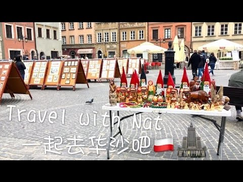 一起去华沙吧~ Poland Travel Diary //Warsaw (Warszawa) | Travel with Nat