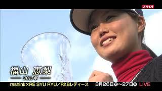 【スカイA生中継】LPGAステップ・アップ・ツアー rashink×RE SYU RYU/RKBレディース