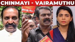 Seeman talk about #metoo issue
