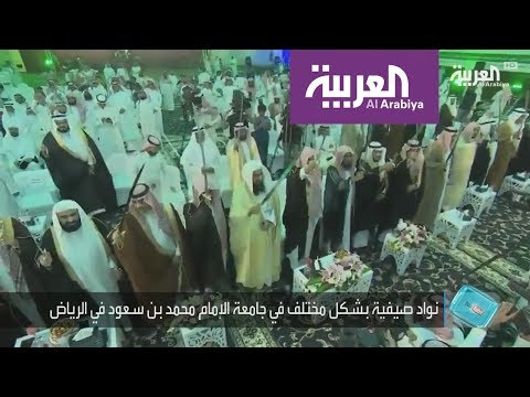تفاعلكم : مدير جامعة الإمام ومشايخ  يشاركون في العرضة السعودية  - نشر قبل 51 دقيقة