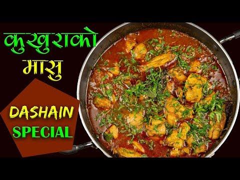 Kukhura Ko Masu   Dashain Special Recipe   Chicken Curry Nepali Style  