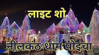 Light Show Nilkanth Dham Poicha, Rajpipla || Swaminarayan Mandir Poicha