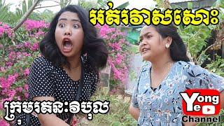 អត់រវាសសោះ ពី កាហ្វេ 9 Plus, New Comedy Clip from Rathanak Vibol Yong Ye