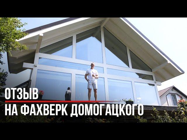 Отзыв на дом Берген Опти в Сочи. Зимой тепло, летом прохладно // Фахверк Домогацкого.