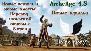 ArcheAge 4.5. Появятся новые классы! Июньская обнова на Корее. Глайдер крылья и новинки шопа.