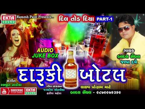 Daruki Bottel || Dil Tod Diya - Part 1 || Latest Hindi Song 2017 || Badal Senghal, Jalpa Dave
