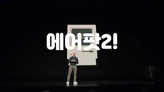 애플! 드디어 공개 했다 ! 에어팟2! 어떻게 나온지 …