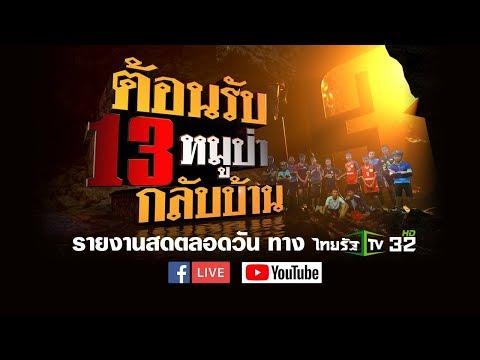 Live : ไทยรัฐนิวส์โชว์ ต้อนรับ 13 หมูป่ากลับบ้าน #ถ้ำหลวงล่าสุด #ทีมหมูป่า #ข่าว13ชีวิต