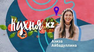 Кухня.kz с Азизой Айбадуллиной в Туркестане