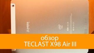 sL001 Teclast X98 Air III - Обзор планшета  тест игр  android & windows  тест камеры
