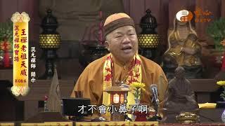 【混元禪師寶誥 王禪老祖天威 8】| WXTV唯心電視台