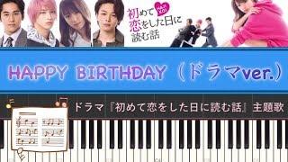 1月期(TBS) 火曜夜10時ドラマ「初めて恋をした日に読む話」より主題歌『...