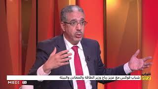 أين وصلت السياسة الطاقية للمغرب؟ .. الرباح يجيب