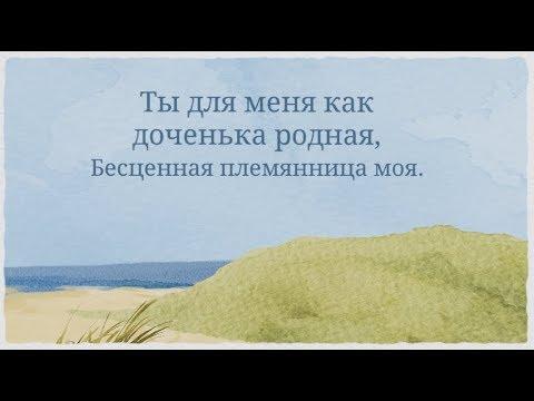 Поздравление племяннице! super-pozdravlenie.ru