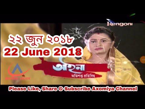 Aaina 22 June 2018   289    Assamese TV Serial   Rengoni TV   Aina 22 June 2018