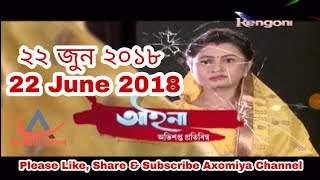 Aaina 22 June 2018 | 289 |  Assamese TV Serial | Rengoni TV | Aina 22 June 2018