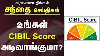 சந்தை செய்திகள் | 30-03-2020 | திங்கள் | Business Technology Auto News