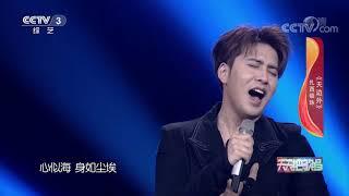 《天天把歌唱》 20210111| CCTV综艺 - YouTube